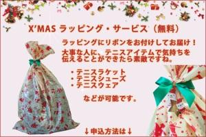 xmas_wrapping_w750